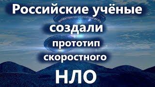 Российские учёные создали прототип скоростного НЛО.  Новые технологии.Открытия в науке.