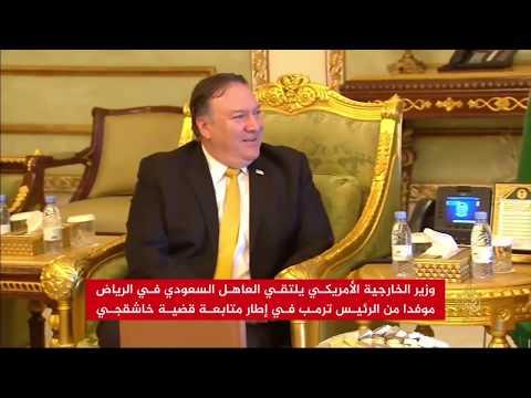 وزير الخارجية الأميركي بالرياض لبحث قضية خاشقجي  - نشر قبل 2 ساعة