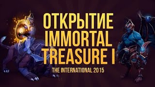 Открытие Immortal Treasure I - The International 2015