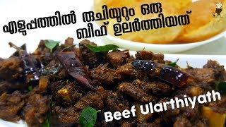 Beef Ularthiyathu   ബീഫ് ഉലർത്തിയത്    Kerala Style Beef Fry   Sameenas Cookery