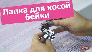 лапка и устройство для косой бейки / Newchic / Как сделать бейку / Лапка-окантователь
