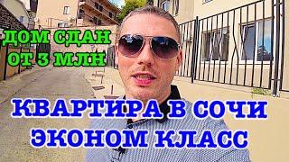 КВАРТИРА В СОЧИ от 3 млн, дом СДАН, с ремонтом