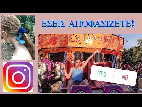 Το Instagram ελέγχει την μέρα μου στην Βιέννη