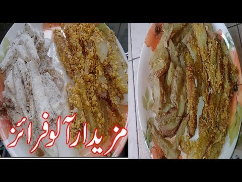 ALOO FRIES AT HOME/URDU RECIPES PAKISTANI FOOD/POTATO RECIPES