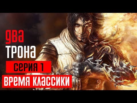 PRINCE OF PERSIA: THE TWO THRONES Прохождение #1 ➤ ДВА ТРОНА