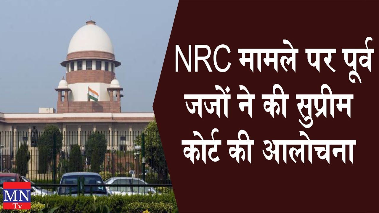 Supreme Court Criticizes Former Judges On NRC Case | MNTv