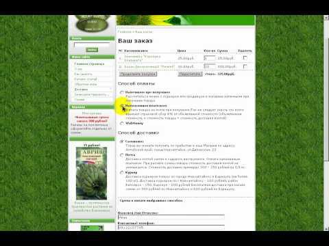 Семена почтой - как сделать заказ