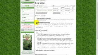 Семена почтой - как сделать заказ(Как сделать заказ в магазине семян., 2011-01-12T07:37:55.000Z)