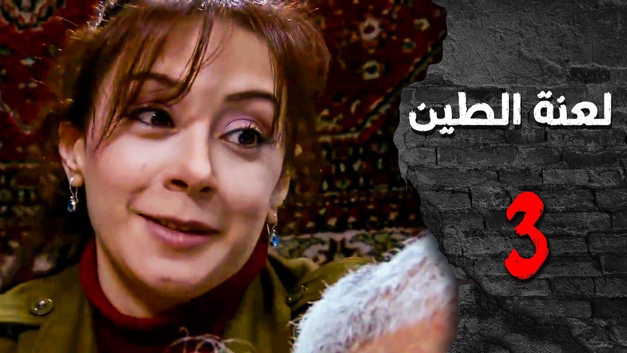 مسلسل لعنة الطين ـ الحلقة 3 الثالثة كاملة HD   Laenat Altiyn