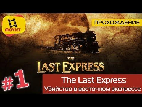 """The Last Express - прохождение. Часть 1 """"Убийство в восточном экспрессе"""""""