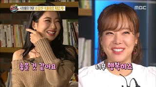 [HOT] She has a lot of charm.,섹션 TV 20181015