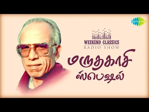 A.MARUTHAKASI -Weekend Classic Radio Show | RJ Haasini |  திரைக்கவி திலகம் மருதகாசி | HD Tamil Songs