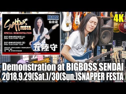 【4K】2018.9.29(Sat.)/30(Sun.)Demonstration at BIGBOSS SENDAI『SNAPPER FESTA』