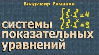 алгебра СИСТЕМЫ ПОКАЗАТЕЛЬНЫХ УРАВНЕНИЙ и НЕРАВЕНСТВ 10 11 класс