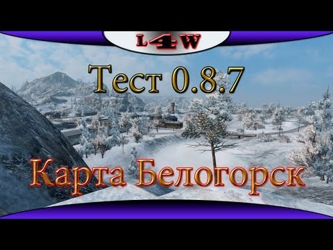 Тест 0 8 7 Карта Белогорск