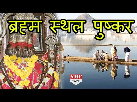 कीजिए दर्शन Rajasthan के देवालय Pushkar के