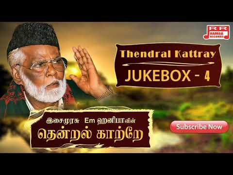 Nagoor Hanifa Mp3 Songs Download In 320Kbps For Free