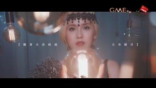 雨僑 Ava Liu - 大奇蹟日 Official MV - 官方完整版