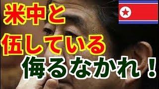 【北朝鮮】虚勢、博打、冷静、暴発・・・金正恩は国際社会が考えるほどバカな男じゃない!?