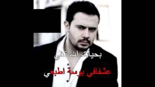 Arabic Karaoke: tal2a el rousiyi