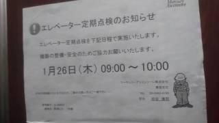 五反田駅付近某ビルマーキュリーアシェンソーレ製エレベーター