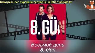 Новые турецкие сериалы март 2018 смотрите на latino-serialo.tv