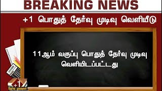 TN HSC Plus one Results declared