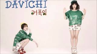 DAVICHI - TURTLE FULL AUDIO