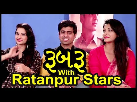 Rubaru with RATANPUR stars : New Gujarati film RATANPUR– NOW IN CINEMAS