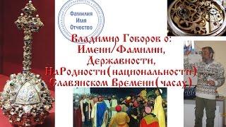 Сенсационное интервью В.Говорова о: Славянских часах, Державности, ФИО, МСУ