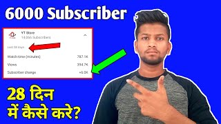 Get 6000 subscribers in 28 days    youtube par subscriber kaise badhaye