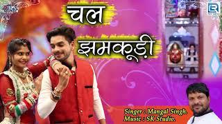 सर र र र... Hit के बाद राजस्थान का दूसरा सुपरहिट DJ सांग Mangal Singh की आवाज में Chal Jhamkudi