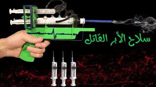 كيف تصنع سلاح قاتل من الأبر