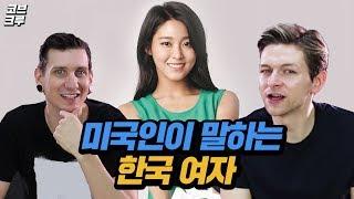 미국 남자들이 말하는 한국여자 [외국인 반응ㅣ코리안브로스]