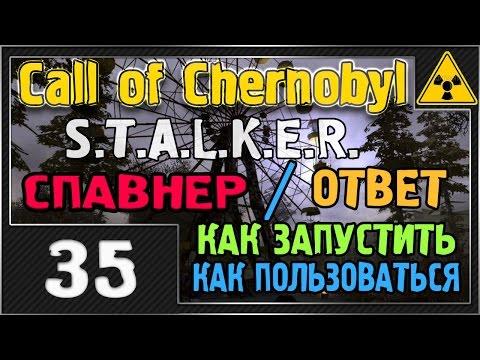 СТАЛКЕР - Call Of Chernobyl - #35 [СПАВНЕР. ЗАПУСК И ТЕСТ]