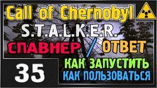 СТАЛКЕР - Call of Chernobyl - 35 СПАВНЕР. ЗАПУСК И ТЕСТ
