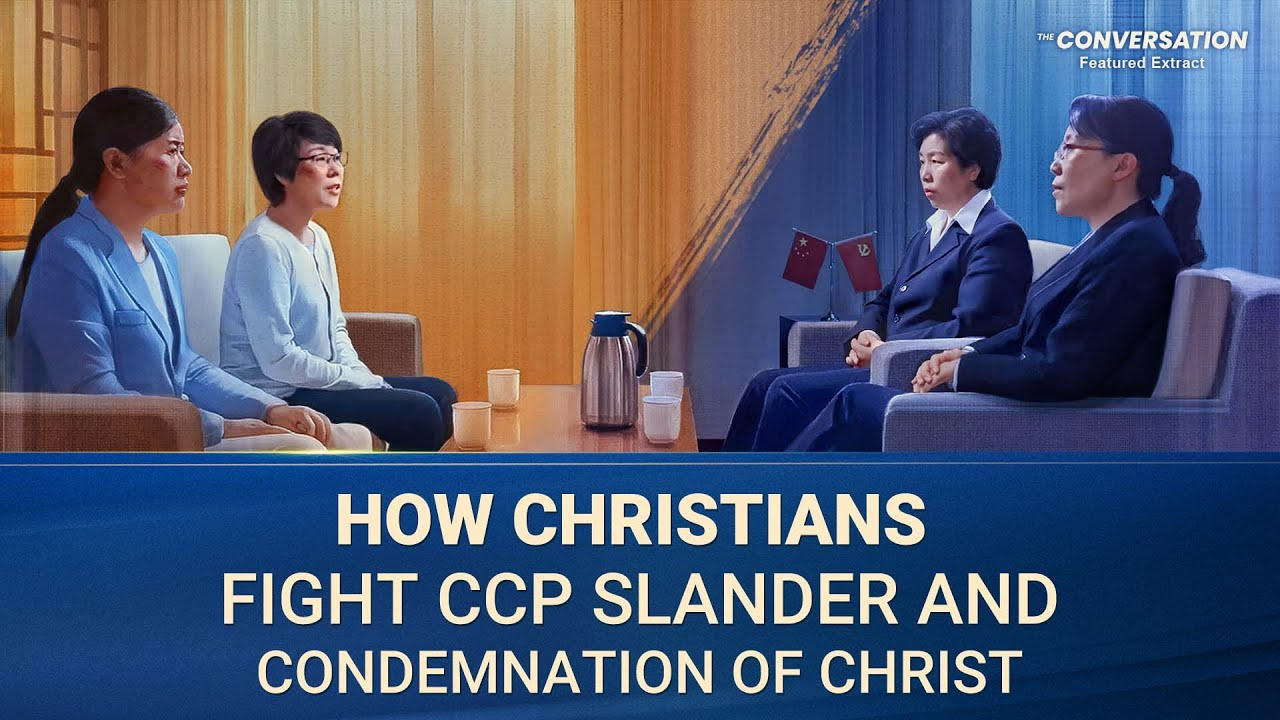 """Christian Movie Extract 3 From """"The Exchange: Account of an Interrogation"""": How Christians Fight CCP Slander and Condemnation of Christ"""