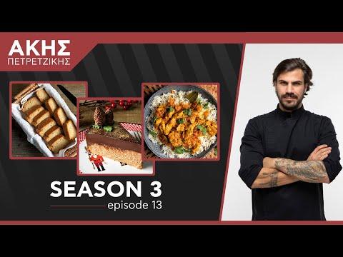 Kitchen Lab - Επεισόδιο 13 - Σεζόν 3   Άκης Πετρετζίκης