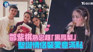 鏡週刊 鏡娛樂即時》鄧紫棋熱戀超「黑鳳梨」 聖誕情侶裝愛意滿點
