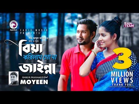 'Biya Korilam Go Na Jainna' sung by Ankur Mahamud