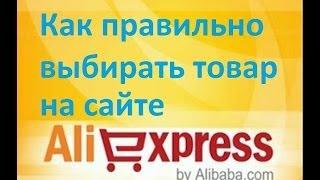 видео Как выбрать качественные товары на Алиэкспресс ·. Выбрать качественный товар на Алиэкспресс