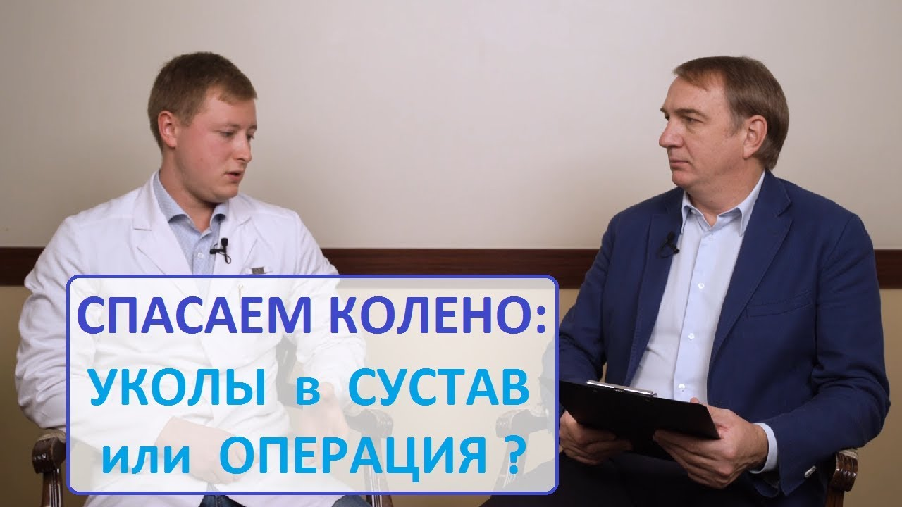 доктор евдокименко болят колени толпу