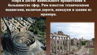 4. Культура давнього Риму
