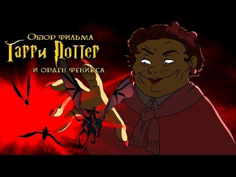 IKOTIKA - Гарри Поттер и Орден Феникса (обзор фильма)