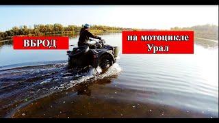 Мотоцикл Урал покатушки