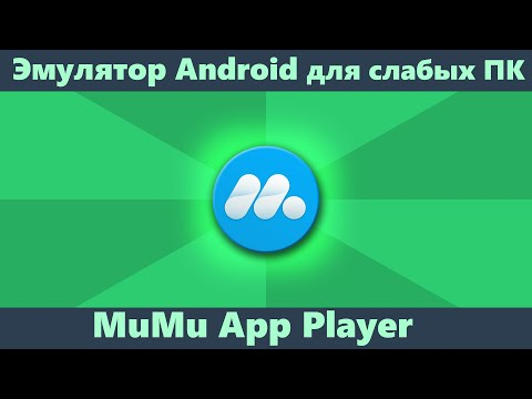 Эмулятор Android для слабых ПК MuMu App Player