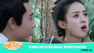 《芒果捞星闻》 Mango Star News: 赵丽颖出席好友婚礼晒自拍【芒果TV官方版】
