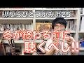 【棚からひとつかみ #25】Harvest / 広瀬香美
