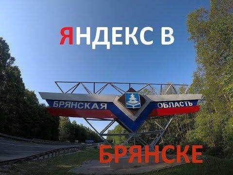 Работа в Яндекс такси в Брянске