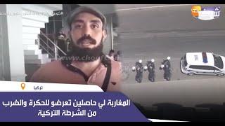 على المباشر من تركيا..المغاربة لي حاصلين تعرضو للحكرة والضرب من الشرطة التركية(مشهد جد صادم)